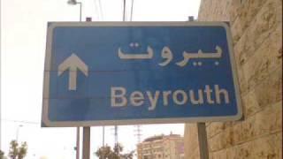 اميمة الخليل   ...    شوارع بيروت  oumayma al khalil Beyrouth