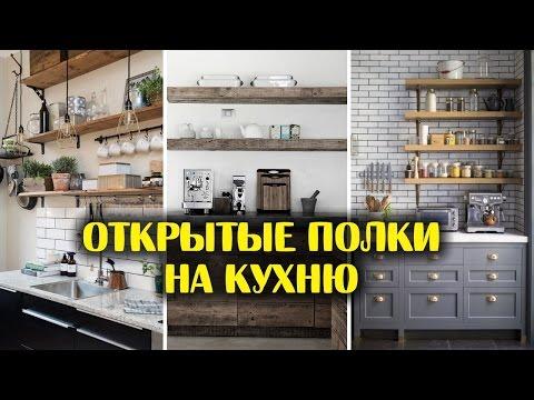 Как сделать полку на кухню