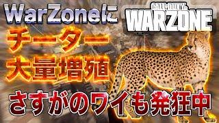 [WarZone] チーターが余りにも多すぎてガチで泣いてる。一体どうすれば。…