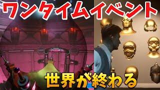 【フォートナイト】新ワンタイムイベントでマップが滅びる!!