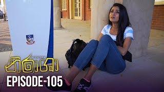Nirasha | Episode 105 | සතියේ දිනවල රාත්රී 08.30 ට - (2019-04-30) | ITN Thumbnail