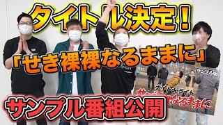 【地上波レギュラー】「せき裸裸なるままに」ロゴ発表!サンプル番組大公開!!