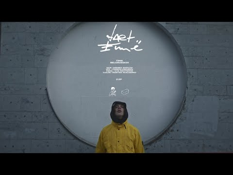 Тима Белорусских - Тает Ещё (Премьера! Official video)