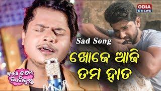 Khoje Aaji Tama Hatha A Sad Song by Rs Kumar | Bapa Tama Nuha Dusta Studio Version