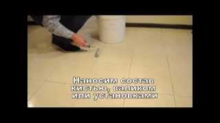 Химкор Протектор для защиты мрамора аналог Bellinzoni Protector(Защита мрамора, гранита, окниса от механических повреждений. Большое количество покрытий (полов) из мрамор..., 2014-03-23T16:10:35.000Z)