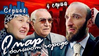 ОМАР В БОЛЬШОМ ГОРОДЕ. 4 серия // Сериал