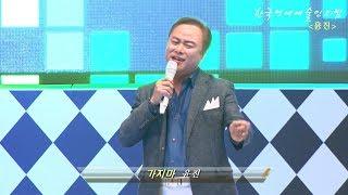 가수윤진/가지마/한국연예예술인의밤