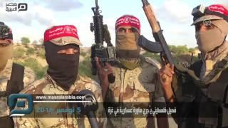 مصر العربية | فصيل فلسطيني يُجري مناورة عسكرية في غزة