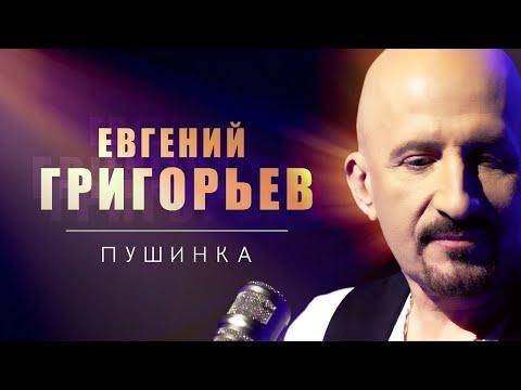 Евгений Григорьев - Пушинка