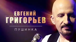 Смотреть клип Евгений Григорьев - Пушинка