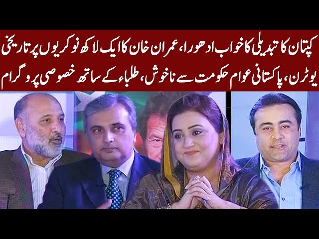 To The Point With Mansoor Ali Khan | Special Talk With Students | 13 November 2019 | Express News