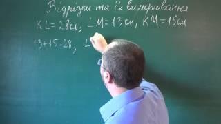 Тема 2 Урок 4 Відрізки та їх вимірювання - Геометрія 7 клас