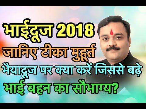 भाई दूज टीका मुहूर्त 2018, Bhai Dooj, Tika Muhurt, इस तरह दें भाई को शुभकामना, बढ़ेगी आयु, मिलेगा यश