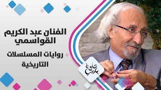 الفنان عبدالكريم القواسمي - روايات المسلسلات التاريخية