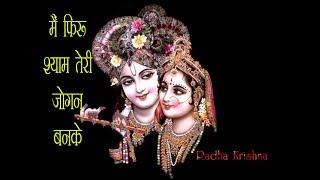 मै फिरू श्याम तेरी जोगन teri jogan banke Jane kya rang chada shyam bhajan new Jagran
