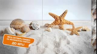 Керамическая плитка для ванной и кухни - цена ниже на 40%(Керамическая плитка для ванной и кухни - цена ниже на 40% только в октябре. Покупайте на сайте Водолей рф http://xn..., 2015-10-07T15:06:04.000Z)