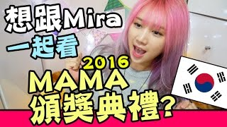 Go 2016 Mnet Asian Music Awards with me!想跟Mira一起看2016 Mama 頒獎典禮嗎? | Mira