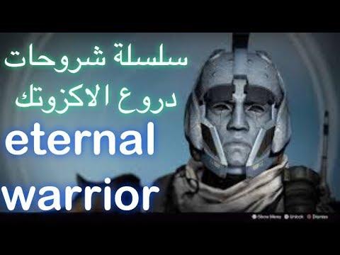 شرح درع الاكزوتك Eternal Warrior - Destiny 2