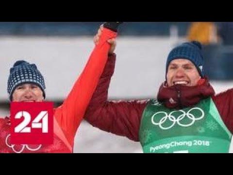Новички лыжной сборной продолжают собирать медали в Пхенчхане - Россия 24