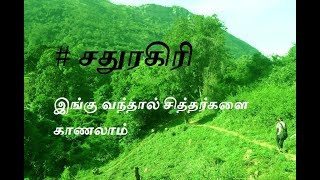 Sathuragiri hills | Recently affected by flood | 37000+ views | Watch Siddhas here