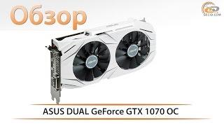 ASUS DUAL GeForce GTX 1070 OC - обзор удешевленной видеокарты