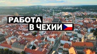 РАБОТА В ЧЕХИИ | УРОВЕНЬ ЗАРПЛАТ | ОТВЕТЫ НА ВОПРОСЫ