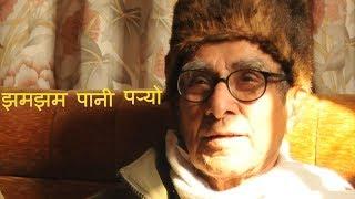 Suraj Thapa - Jham Jham Pani Paryo - Madhav Prasad Ghimire
