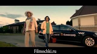 комедия Дублер 2013)