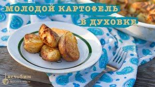 Молодой картофель с чесноком и хрустящей корочкой - рецепт пошаговый от menu5min