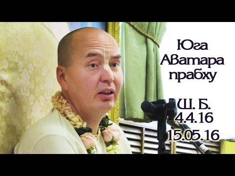 Шримад Бхагаватам 4.4.16 - Юга Аватара прабху
