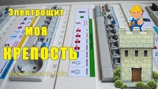 Электрощит - МОЯ КРЕПОСТЬ