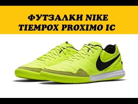 НОВЫЕ БУТСЫ Nike Tiempo Legend 7 для БОЛЬШОГО ФУТБОЛА - YouTube