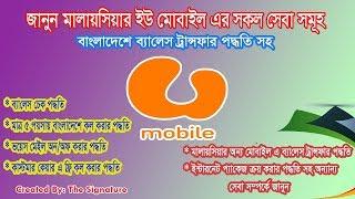 All of Service For U Mobile    মালেয়শিয়ার ইউ মোবাইল এর সকল সেবা সমূহ