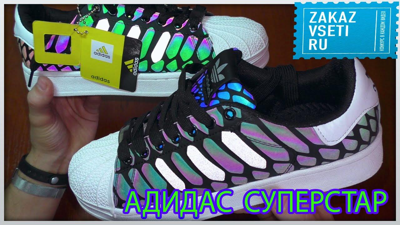 В нашем интернет магазине можно купить кроссовки адидас суперстар ( adidas superstar) по доступной цене в москве с доставкой.
