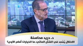 د.  دريد محاسنة – الاحتلال يُصّعِد في الشأن المائي، ما الخيارات أمام الأردن؟
