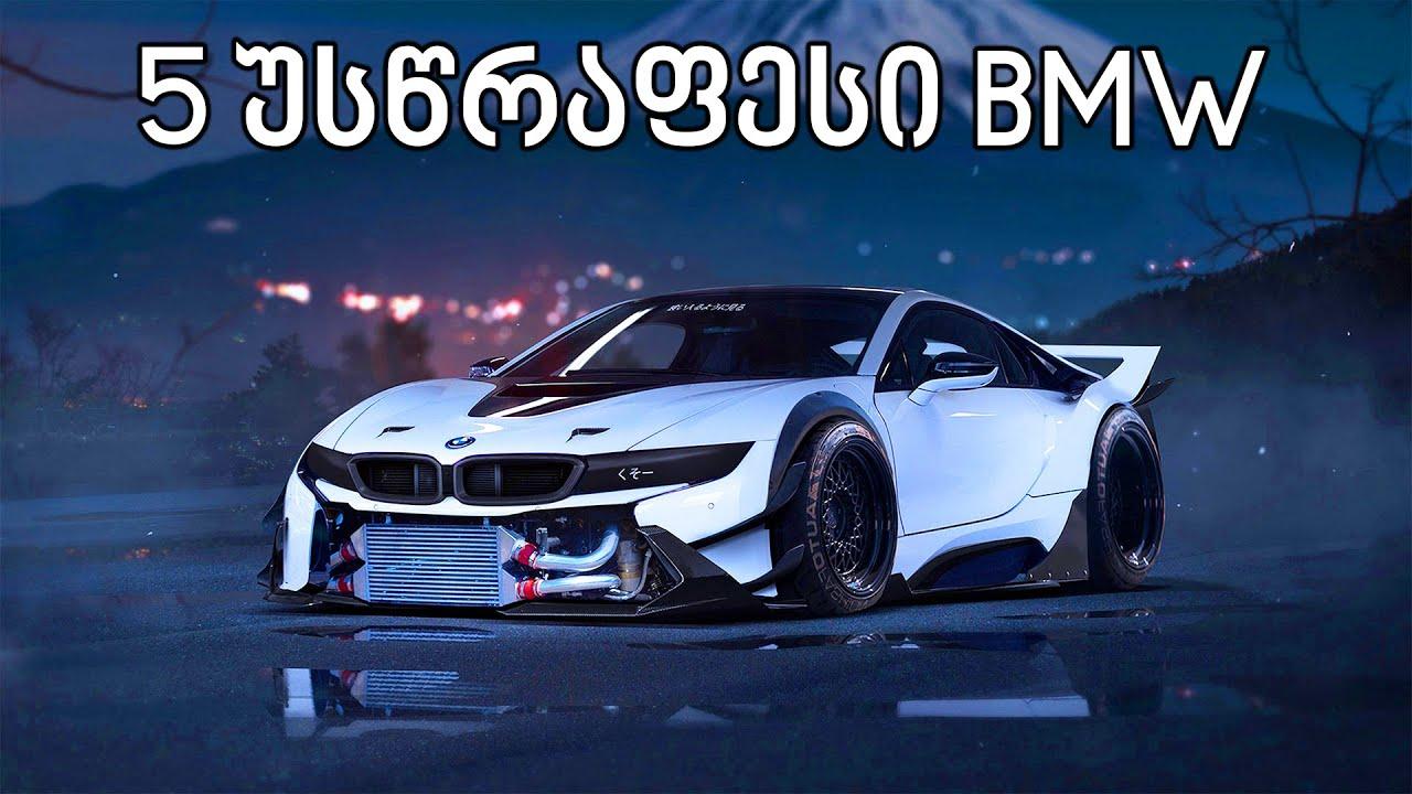 5 ყველაზე სწრაფი BMW