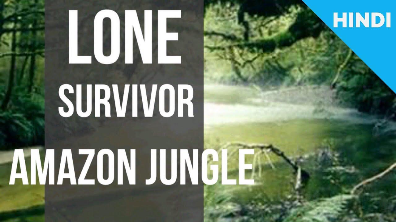 Amazon Jungle | Lone Survivor Caught on Tape | अमेजन के जंगल से दुर्लभ  तस्वीर | 2018 | THE NEWSROOM