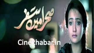 Sehra Main Safar Drama Full Title Song OST   Hum Tv   Cinekhabar