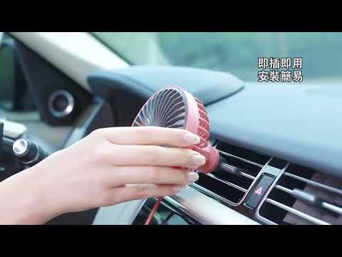 USB汽車風扇 冷氣出風口車扇 夜燈 桌扇 USB電源F829 1