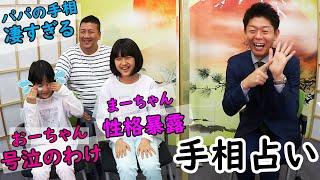 当たってる!手相占いでまーちゃんの性格が暴かれるw島田秀平さんとコラボ☆himawari-CH