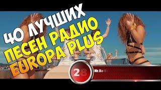 40 лучших песен Europa Plus | Музыкальный хит-парад недели 'ЕВРОХИТ ТОП 40' от 2 февраля 2018