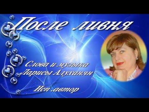 ЛАРИСА АЛУХАНЯН ВСЕ ПЕСНИ СКАЧАТЬ БЕСПЛАТНО