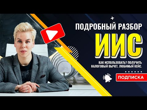 Наталья Смирнова // ИИС. Понятно и доступно о индивидуальном инвестиционном счете.