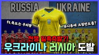 우크라이나 유로2020 유니폼 하나로 러시아와 충돌까지…