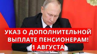 Указ о дополнительной выплате пенсионерам! 1 августа
