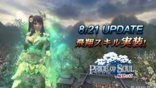PRIDE OF SOUL -輪廻の章- 8/21実装 『飛翔スキル』PV