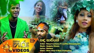 Sanda Sawiyak - Thisuri Lochana ft Lasitha Dassanayake [www.hirutv.lk] Thumbnail