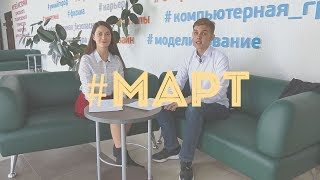 видео: Сделано в СГТУ - Март