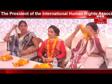 The President of the International Human Rights Association has been appointed .THE NEWS INDIA