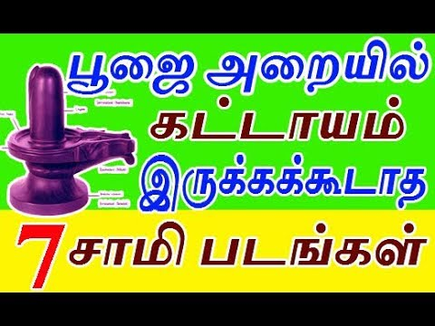 ???? ??????? ??????????? 7 ???? ??????? | question 61 | Pooja room maintenance tips in tamil